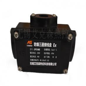 防爆san通(T型)接线盒