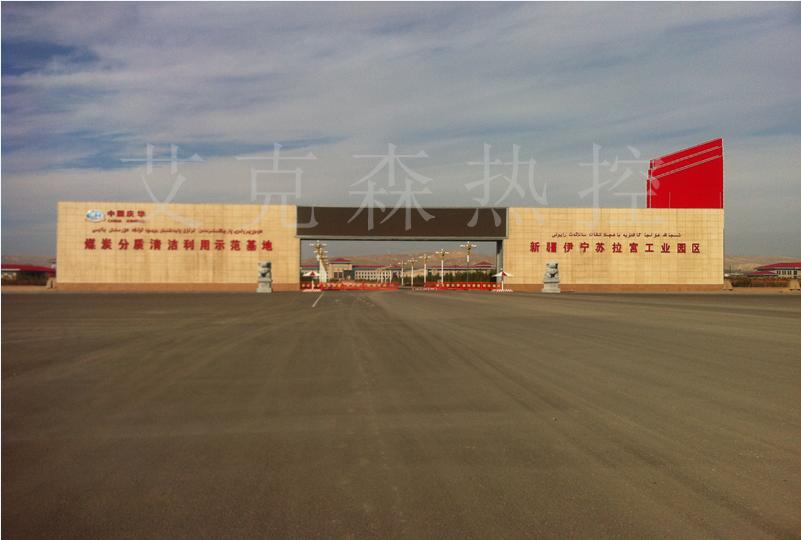 新疆庆huaan例